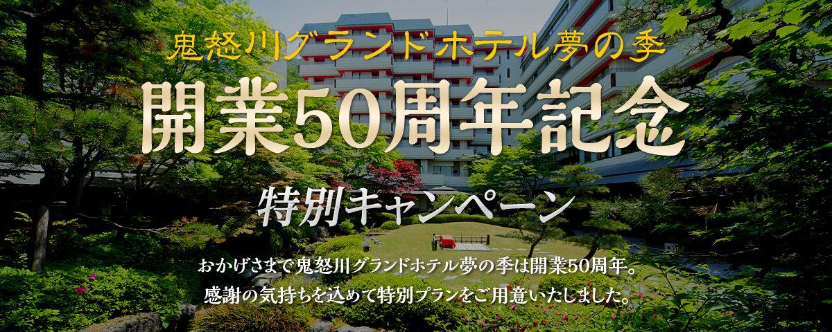 開業50周年記念 特別キャンペーン