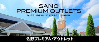佐野プレミアム・アウトレット - PREMIUM OUTLETS