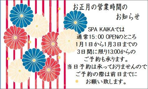 スパ KAIKA お正月の営業時間のお知らせ🌺