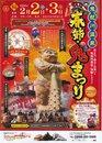 鬼怒川温泉「春節・鬼まつり」:2月2~3日