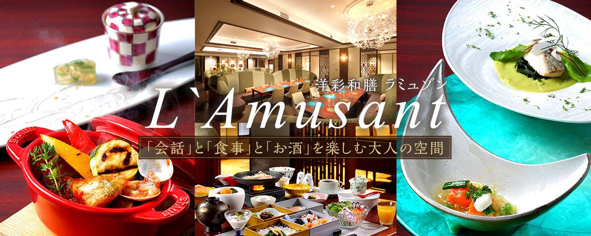 洋彩和膳ラミュゾン 「会話」と「食事」と「お酒」を楽しむ大人の空間