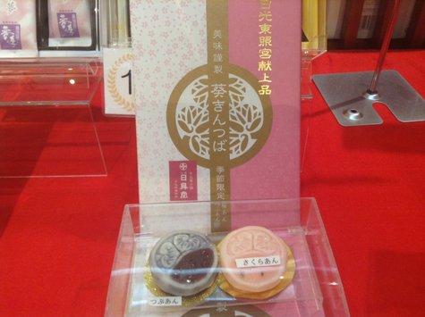 3・4月限定「さくらのプラン」:桜に因んだお酒「梅・桃・桜」とお土産をプレゼント。