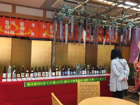 「栃木の地酒まつり in 鬼怒川温泉2019」
