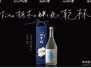 「令和の秋に祝杯」:大嘗祭で使われる「とちぎの星」を原料とした唯一の純米酒「四季桜」をワイングラス1杯プレゼント!