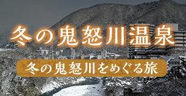 冬の鬼怒川温泉