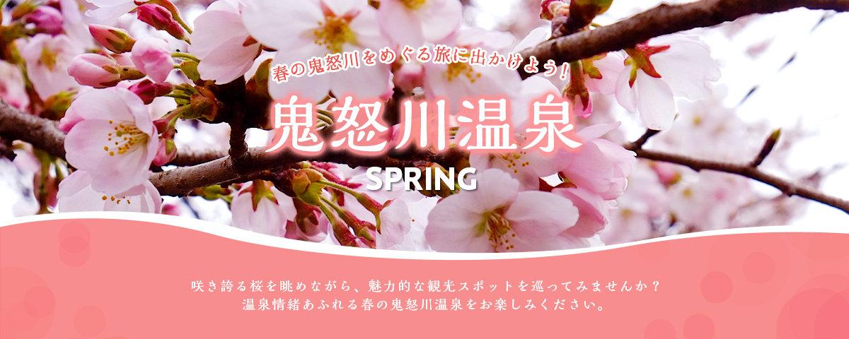鬼怒川温泉 SPRING