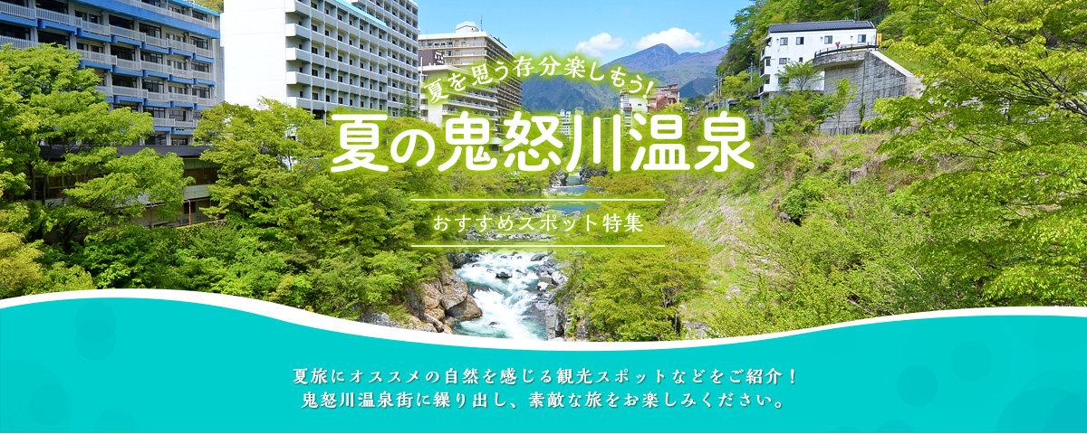 夏の鬼怒川温泉