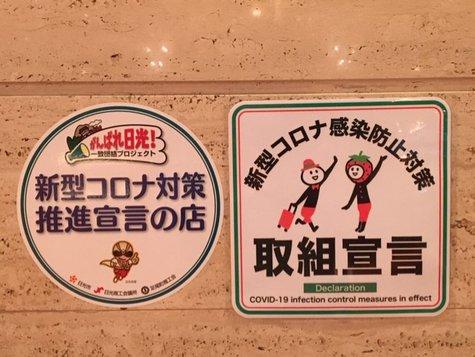 新型コロナウイルス感染予防対応について(8/1更新)