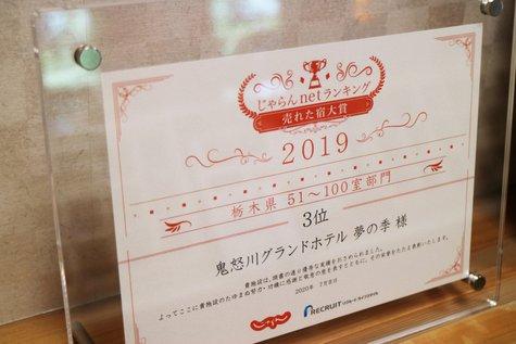じゃらんnetランキングで県内3位受賞いたしました☆
