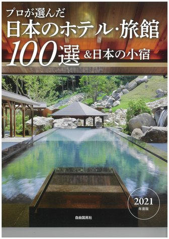 『プロが選んだ日本のホテル・旅館100選』に掲載されました!