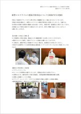 新型コロナウイルス感染予防対応について(2020年9月13日)