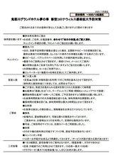 【団体様用】新型コロナウイルス感染予防ガイドライン(2020-11-15)